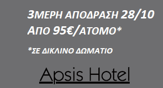 APSIS HOTEL OFFER 28/10